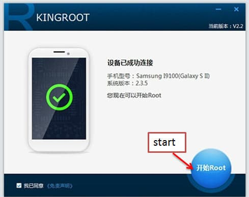 kingroot_start